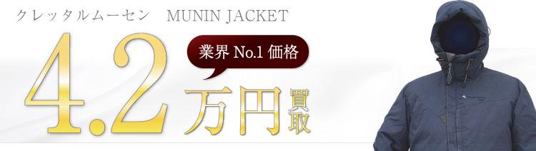 ムーニンジャケット / MUNIN JACKET 4.2万円買取
