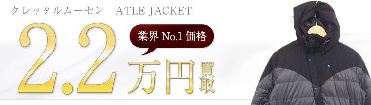 アトレジャケット / Atle Jacket 2.2万円買取