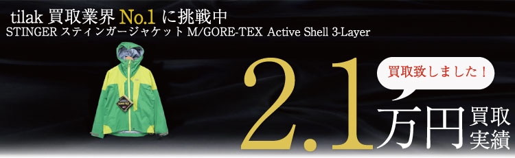 tilak STINGERスティンガージャケットM/GORE-TEX Active Shell 3-Layer/チェコ製/国内正規品/店頭展示品/タグ付き/Mentol/Lemon  2.1万円買取 / 状態ランク:N 新品