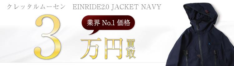 エイナリーダジャケット / Einride2.0 NAVY 高価買取査定