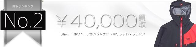 ティラック買取ランキング No.2 エボリューションジャケットRPS レッド×ブラック