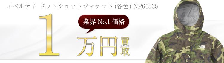 ノベルティ ドットショットジャケット(各色) NP61535
