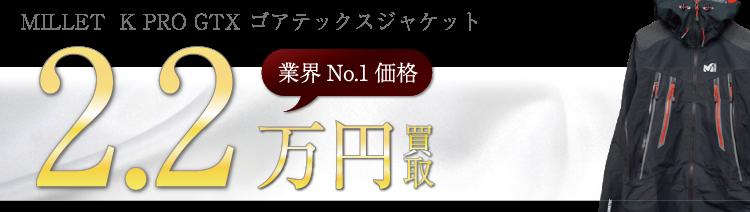 ミレー K PRO GTX ゴアテックスジャケット 高額査定中