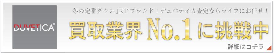 デュベティカダウン買取業界No1に挑戦中!