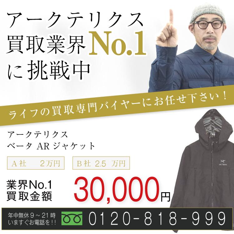 アークテリクス高価買取 ベータARジャケット高額査定!