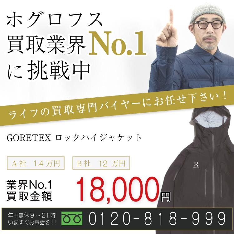 ホグロフス高価買取GORETEX ロックハイジャケット高額査定!お電話でのお問合せはコチラ!
