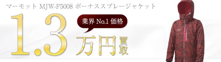 マーモット高価買取!MJW-F5008 ボーナススプレージャケット高額査定!