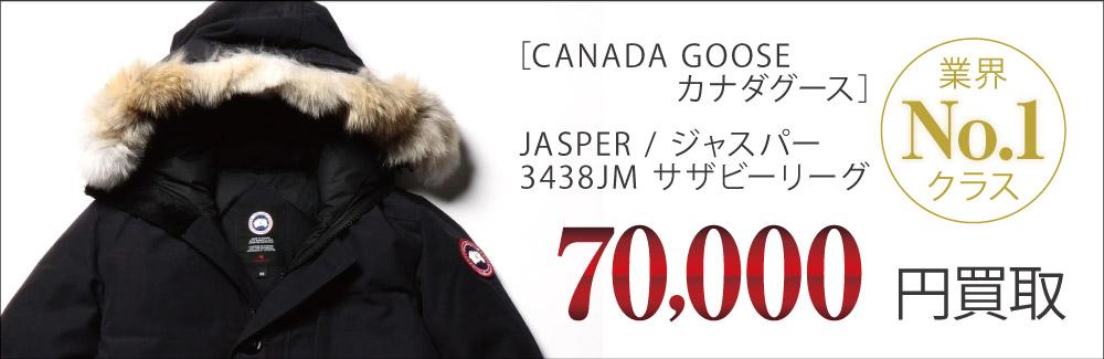 カナダグース買取ジャスパー3438JMの査定はブランド古着買取専門店ライフへお任せ下さい