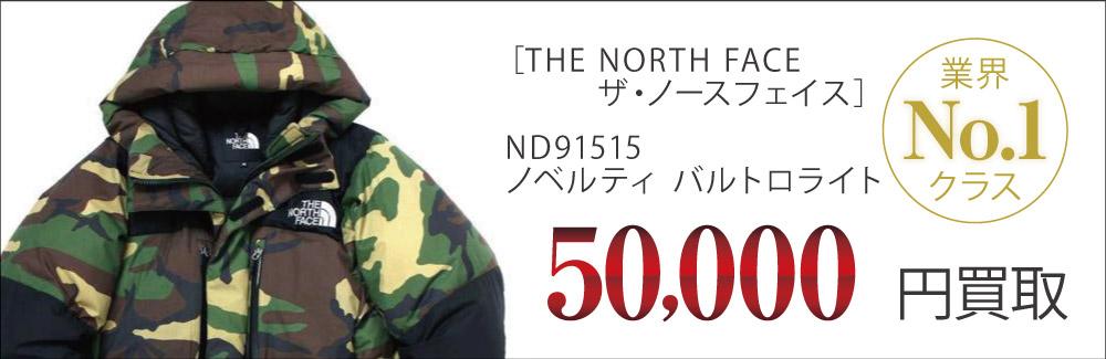 ノースフェイス買取ND91515バルトロライトの査定はブランド古着買取専門店ライフへお任せ下さい