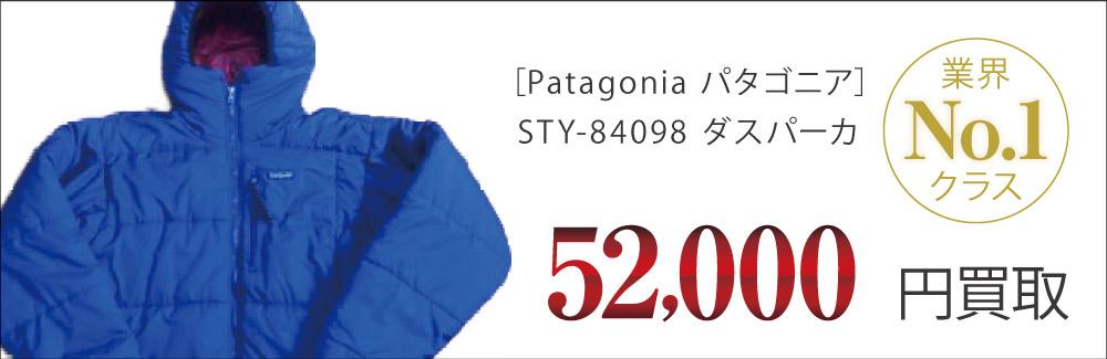 パタゴニア買取ダスパーカ STY-84098の査定はブランド古着買取専門店ライフへお任せ下さい