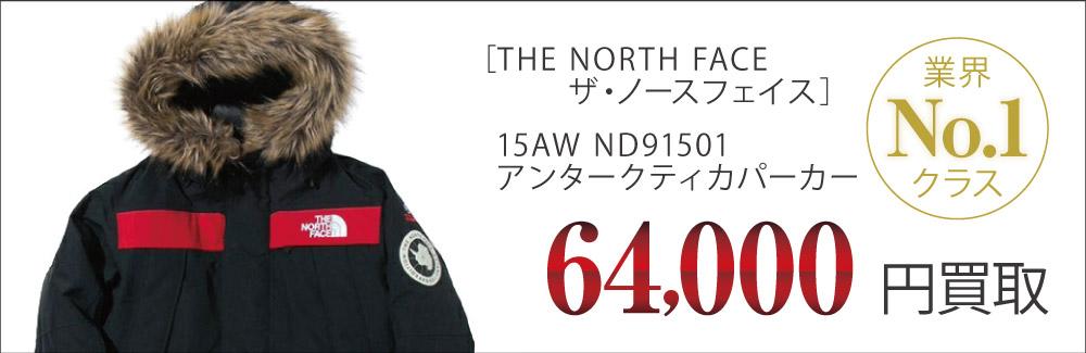 ノースフェイス買取ND91501 アンタークティカパーカーの査定はブランド古着買取専門店ライフへお任せ下さい