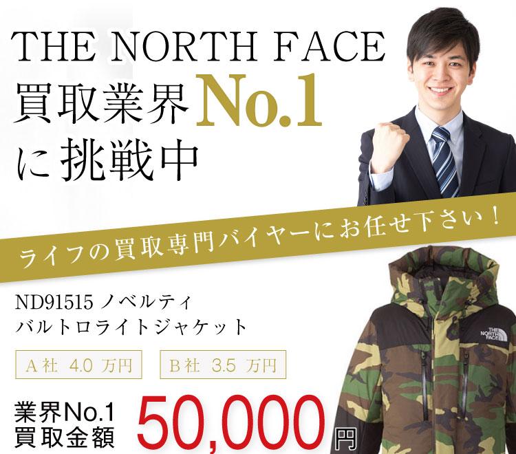 ノースフェイス買取 ND91515 ノベルティ バルトロライトジャケットの査定はブランド古着買取専門店ライフへお任せ下さい