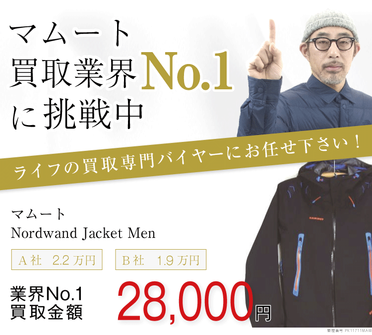 マムートNordwandJacketMen
