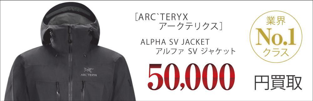 アークテリクス買取アルファ SV ジャケットの査定はブランド古着買取専門店ライフへお任せ下さい