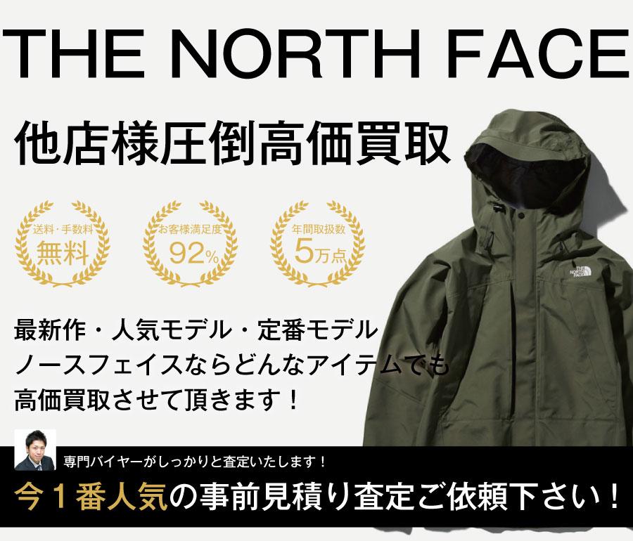 d7c538b547520 ノースフェイス(THE NORTH FACE)高価買取|ブランド買取ライフ