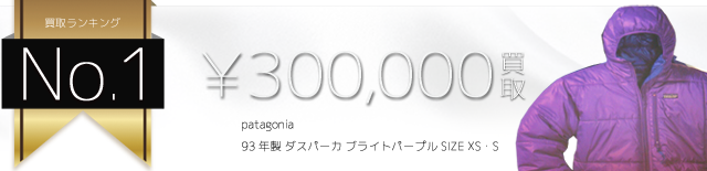 パタゴニア93年製 ダスパーカ(ブライトパープル SIZE XS・S) 30万円買取