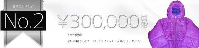 94年製 ダスパーカ(ブライトパープル SIZE XS・S) 30万円買取