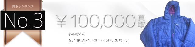 93年製 ダスパーカ(コバルト SIZE XS・S) 10万円買取
