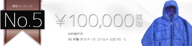 95年製 ダスパーカ(コバルト SIZE XS・S) 10万円買取