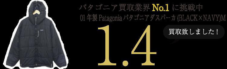 パタゴニア 01年製Patagoniaパタゴニアダスパーカ(BLACK×NAVY)M ブランド買取ライフ