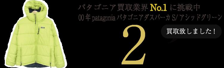 パタゴニア 00年patagoniaパタゴニアダスパーカS/アシッドグリーン ブランド買取ライフ