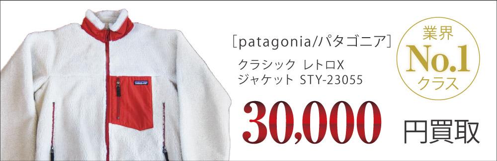 パタゴニア買取クラシック レトロX ジャケット STY-23055の査定はブランド古着買取専門店ライフへお任せ下さい