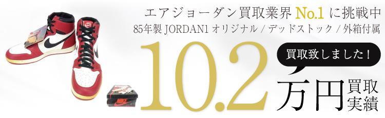 85年製DEAD NIKE AIR JORDAN1ジョーダン オリジナルUS10 デッドストック 外箱付属 スニーカー ナイキ 白 黒 10.2万円買取 / 状態ランク:SS 中古品-ほぼ新品