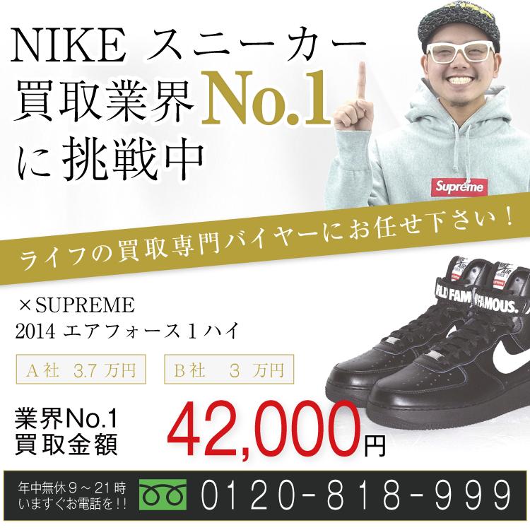 ナイキスニーカー高価買取 ×シュプリーム エアフォースワン ハイ高額査定!