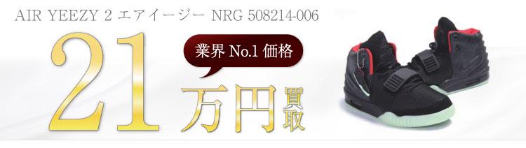 エアイージー高価買取!NRG 508214-006の査定ならブランド古着ライフへお任せください!