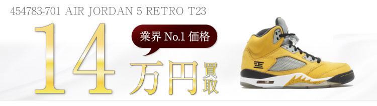 エアジョーダン5高価買取!454783-701 RETRO T23の査定ならブランド古着ライフへお任せ下さい!