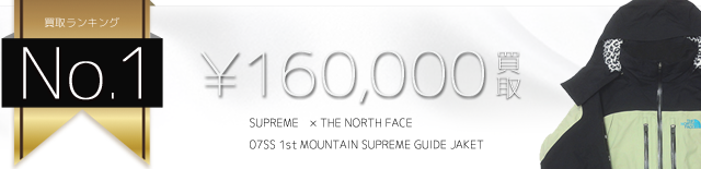 ×THE NORTH FACE 07SS 1st MOUNTAIN SUPREME GUIDE JAKET / マウンテンガイドジャケット 16万円買取