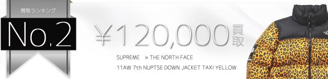 シュプリーム×ノースフェイス高価買取!11AW 7th NUPTSE DOWN JACKET / ヌプシダウンジャケット TAXI YELLOW高額査定!