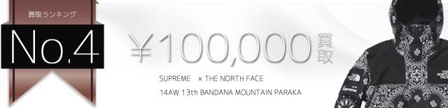 ×THE NORTH FACE 14AW 13th BANDANA MOUNTAIN PARAKA / バンダナマウンテンパーカー10万買取