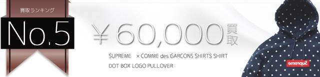 ×コムデギャルソンシャツ DOT BOX LOGO PULLOVER /  ボックスロゴパーカー ドットミラー  6万円買取