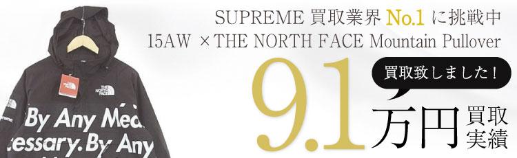 15AW ×THE NORTH FACE Mountain Pullover M 黒 シュプリーム ノースフェイス 9.1万円買取 / 状態ランク:SS 中古品-ほぼ新品