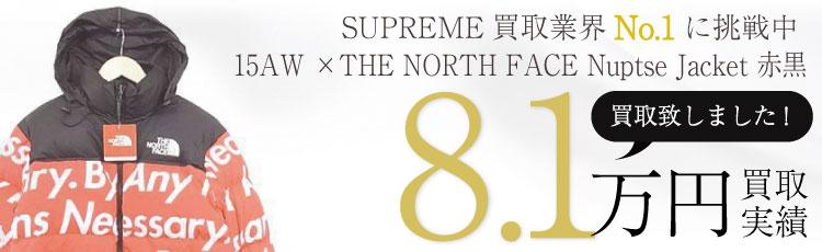 15AW ×THE NORTH FACE Nuptse Jacket S/赤黒 8.1万円買取 / 状態ランク:SS 中古品-ほぼ新品