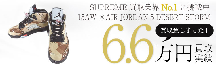 シュプリーム×ナイキ高価買取!15AW AIR JORDAN 5 RETRO DESERT STORM #27.5 NIKE 824371-201高額査定!