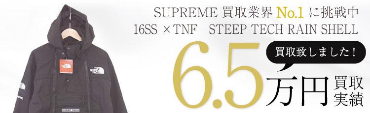 16SS SUPREME×THE NORTH FACE STEEP TECH RAIN SHELL 6.5万円買取 / 状態ランク:SS 中古品-ほぼ新品