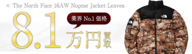 シュプリーム×ノースフェイス高価買取!16AW Nuptse Jacket Leaves / ヌプシジャケット高額査定!