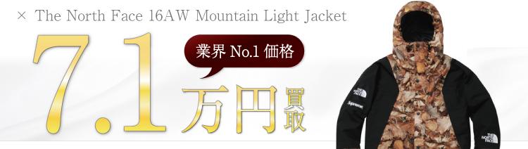 シュプリーム高価買取!16AW Mountain Light Jacket Leaves / マウンテンライトジャケッ高額査定!