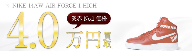 シュプリーム×ナイキ高価買取!14AW AIR FORCE 1 HIGH高額査定!
