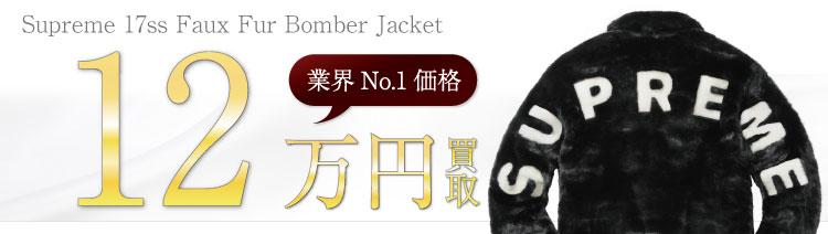 シュプリーム高価買取!17SS Faux Fur Bomber Jacket / フォウ ファー ボンバー ジャケット高額査定!