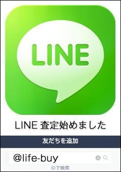 LINE査定方法バナー