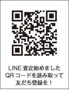 LINE査定QRコードバナー