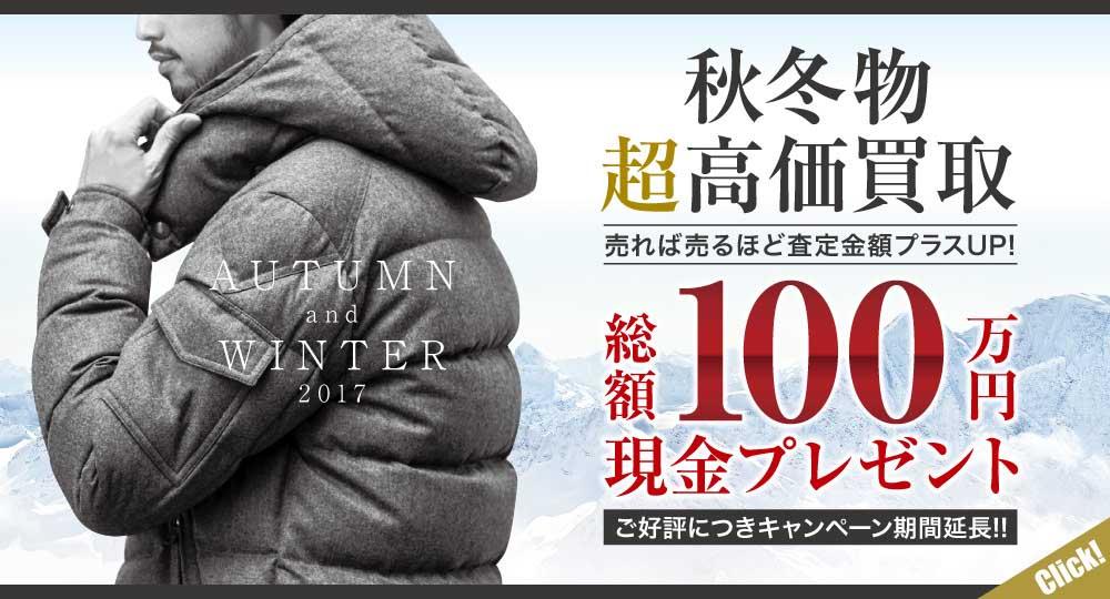 秋冬物超高価買取100万円現金プレゼントキャンペーンヘッダーバナー