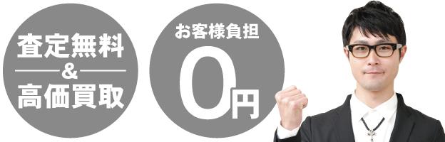 ライフは査定料が無料でお客様負担0円!
