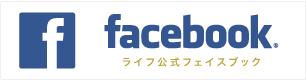 ライフ公式フェイスブックへ