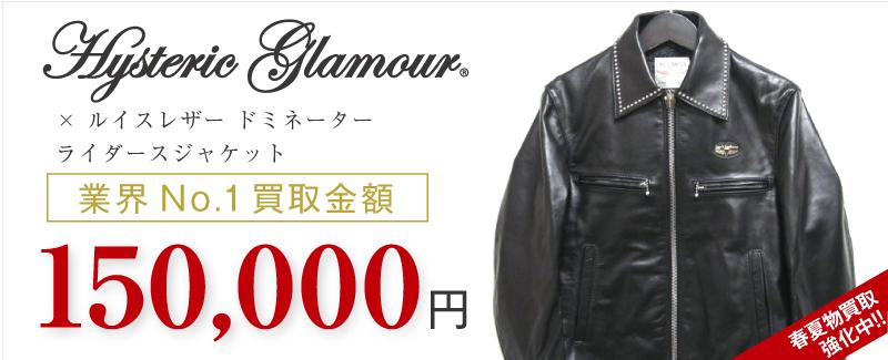 ヒステリックグラマー買取× ルイスレザー ドミネーター ライダースジャケットの査定はブランド古着ライフへお任せ下さい