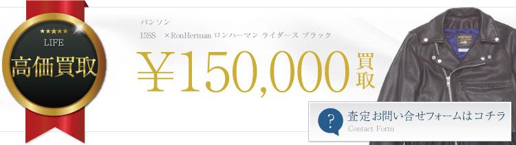 15SS×RonHermanロンハーマン ライダース ブラック 15万円買取