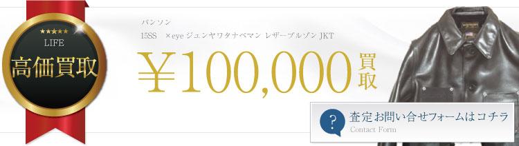 No.5  15SS×eyeジュンヤワタナベマン レザーブルゾンJKT 10万円買取